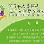 Colonie d'été 2017 de Foguang Institut