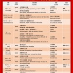 Programme pour le nouvel an chinois 2016
