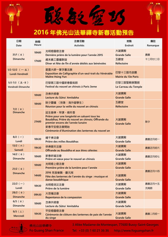xinchun2016
