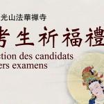 bénédiction des candidats aux divers examens