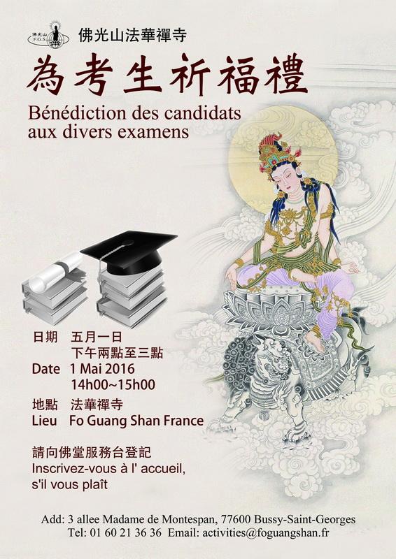 kaoshengqifu2016