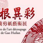 Exposition de l'art découpage de papier de Gao Huilan