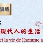 Forum Fahua- Ch'an et la vie de l'homme actuel