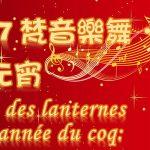 Fête des lanternes de l'année du Coq