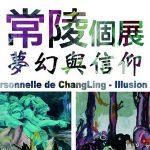 Exposition personnelle de ChangLing - Illusion et Croyances