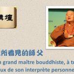 forum FAHUA-Un grand maître bouddhiste, à travers les yeux de son interprète personnel