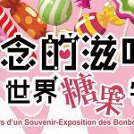 Les saveurs d'un Souvenir - exposition des Bonbons du Monde