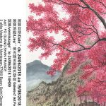 Taïwan- Exposition de Peintures Lavis Chinoises de Ying GUO