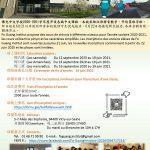 Inscription des cours de chinois 2020-2021