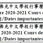 Fo Guang Institut Année Scolaire 2020-2021