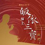 2021 Prendre refuge auprès des Trois Joyaux en ligne de Fo Guang Shan